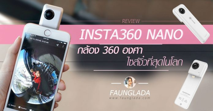 insta360_faunglada_review